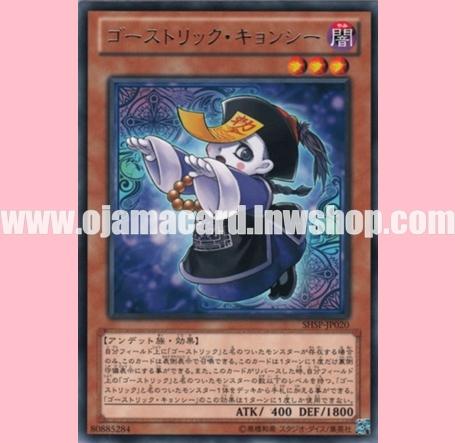 SHSP-JP020 : Ghostrick Jiangshi (Rare)