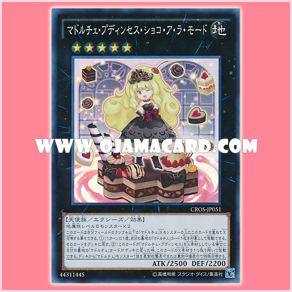 CROS-JP051 : Madolche Puddingcess Choco A La Mode (Super Rare)