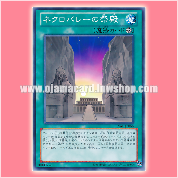 LVAL-JP066 : Hidden Temples of Necrovalley / Shrine of Necrovalley (Common)