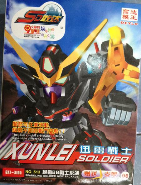 SD Blitz Gundam + Base [DIY]