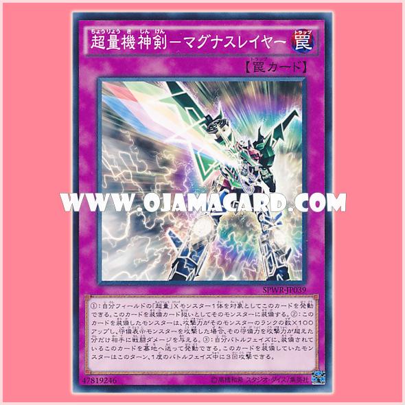 SPWR-JP039 : Super Quantum Megasword - Magnaslayer / Super Quantum Machine God Sword - Magnaslayer (Common)