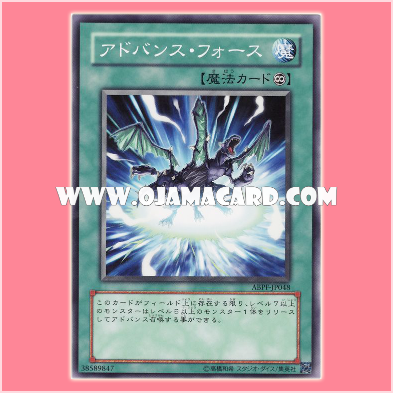 ABPF-JP048 : Advance Force (Common)
