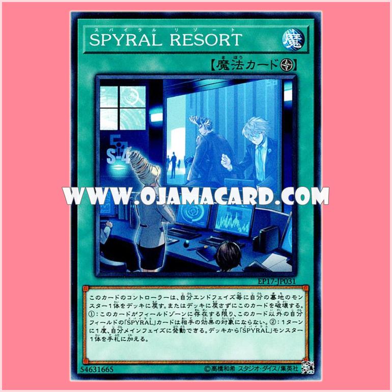 EP17-JP031 : SPYRAL Resort (Common)