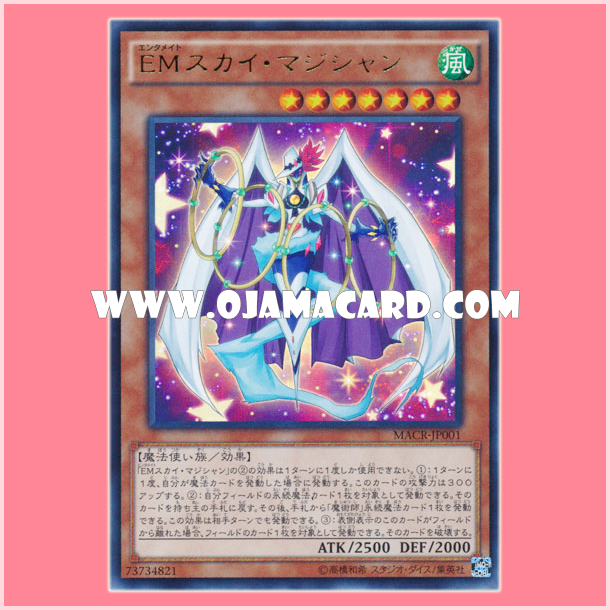 MACR-JP001 : Performapal Sky Magician / Entermate Sky Magician (Ultra Rare)