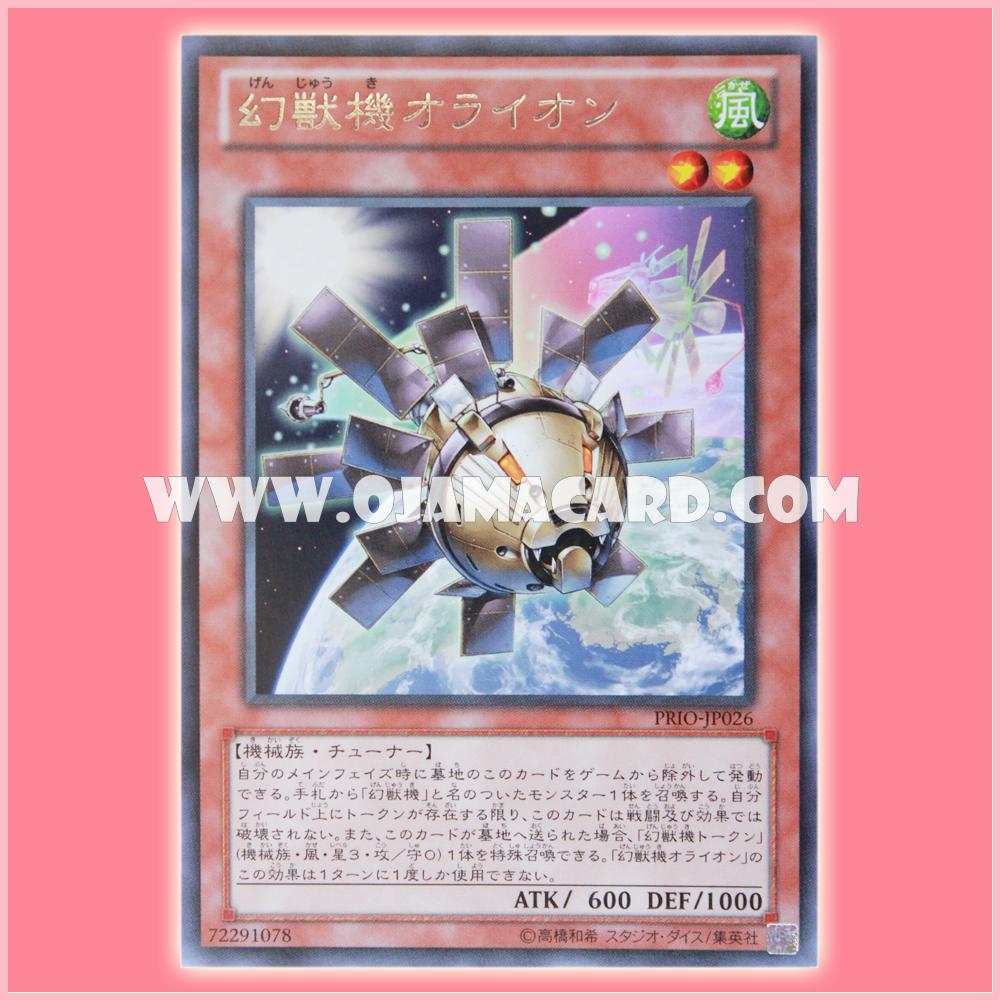 PRIO-JP026 : Mecha Phantom Beast Olion (Rare)