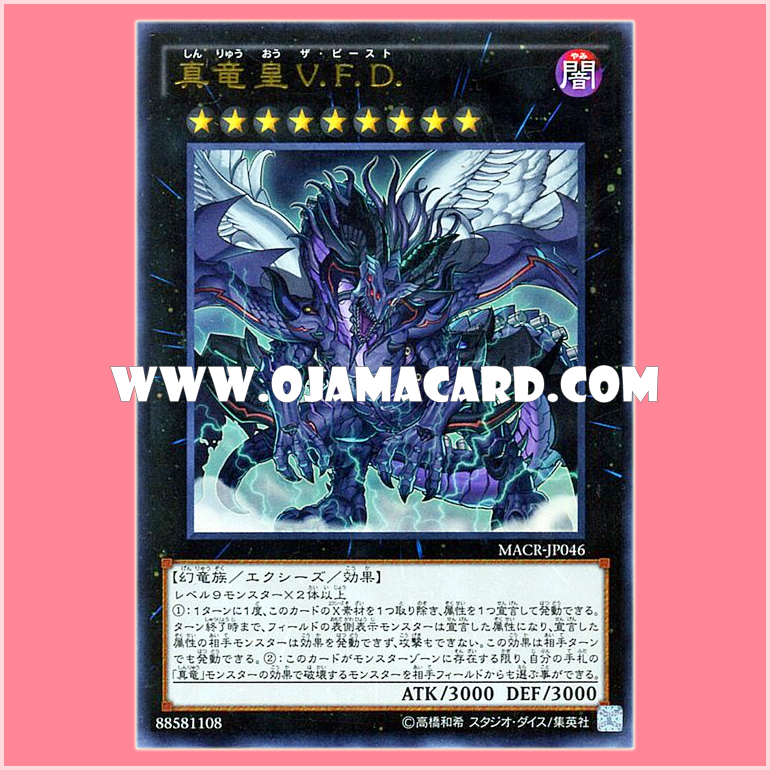 MACR-JP046 : True King V.F.D., The Beast / True Dragon King, the Beast (Ultra Rare)