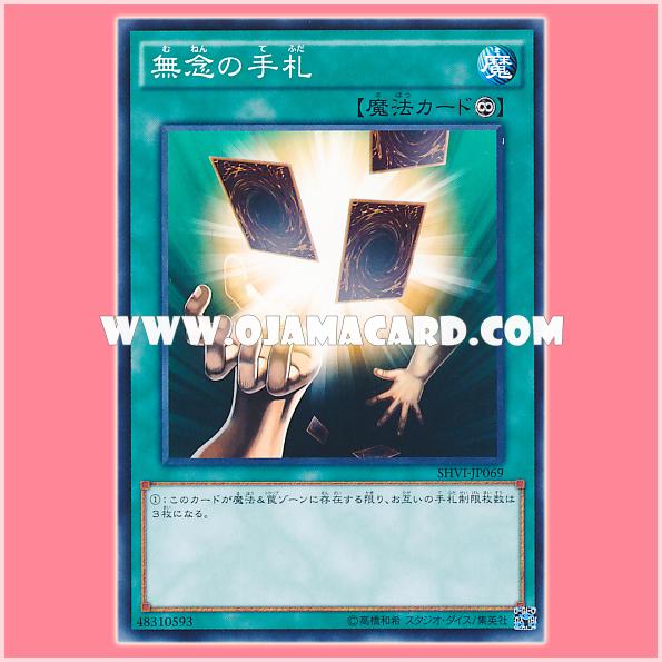 SHVI-JP069 : Regretful Cards (Normal Rare)