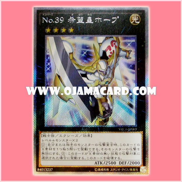 TRC1-JP007 : Number 39: Utopia / Numbers 39: King of Wishes, Hope (Extra Secret Rare)