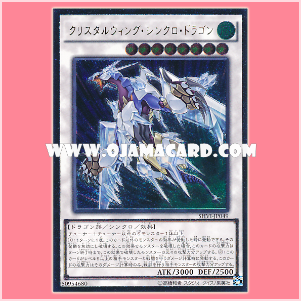 SHVI-JP049 : Crystal Wing Synchro Dragon (Ultimate Rare)