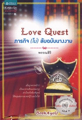 Love Quest ภารกิจ (ไม่) ลับฉบับนางงาม