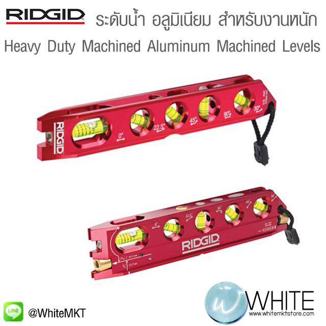 ระดับน้ำ อลูมิเนียม สำหรับงานหนัก Heavy Duty Machined Aluminum Machined Levels ยี่ห้อ RIDGID (USA)