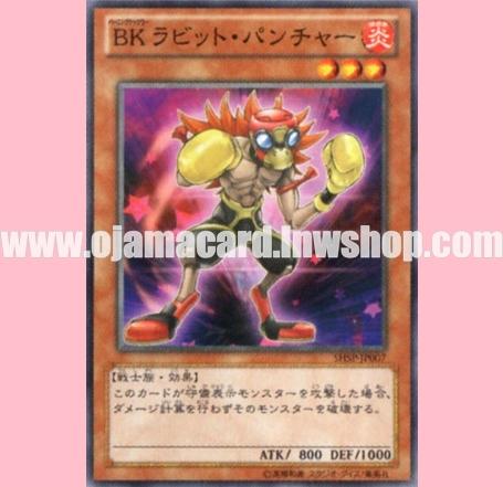 SHSP-JP007 : Battlin' Boxer Rabbit Puncher (Common)