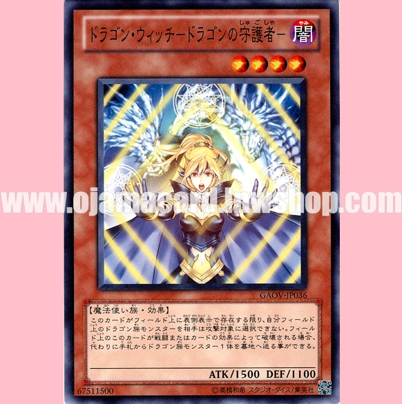 GAOV-JP036 : Lady of D. (Common)