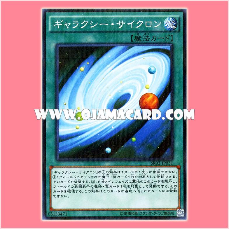 SR03-JP031 : Galaxy Cyclone (Normal Parallel Rare)