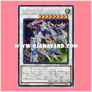 RC02-JP024 : Crystal Wing Synchro Dragon (Secret Rare)