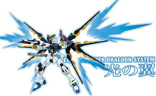 ปีกแสง STRIKE FREEDOM MG