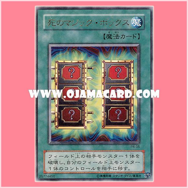 P4-05 : Mystic Box / Magic Box of Death (Ultra Rare)