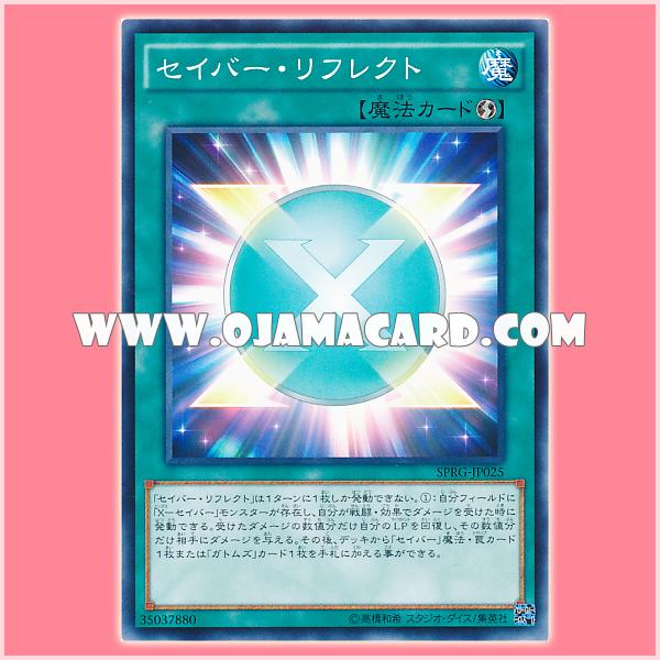 SPRG-JP025 : Saber Reflect (Common)