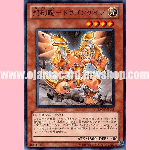 GAOV-JP019 : Hieratic Dragon of Gebeb (Common)