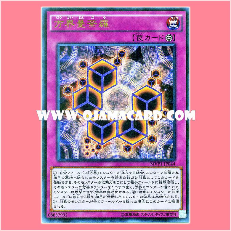 MVP1-JP044 : Cubic Mandala / Direction World Mandala (Kaiba Corporation Ultra Rare)