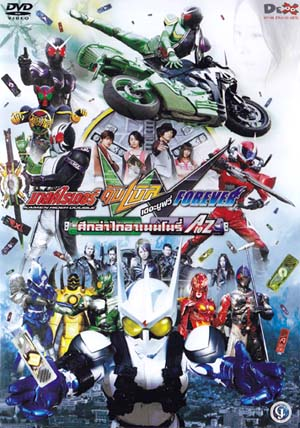 Kamen Rider W Forever The Movie A to Z Memory of Fate : ศึกล่าไกอาเมมโมรี่ A to Z