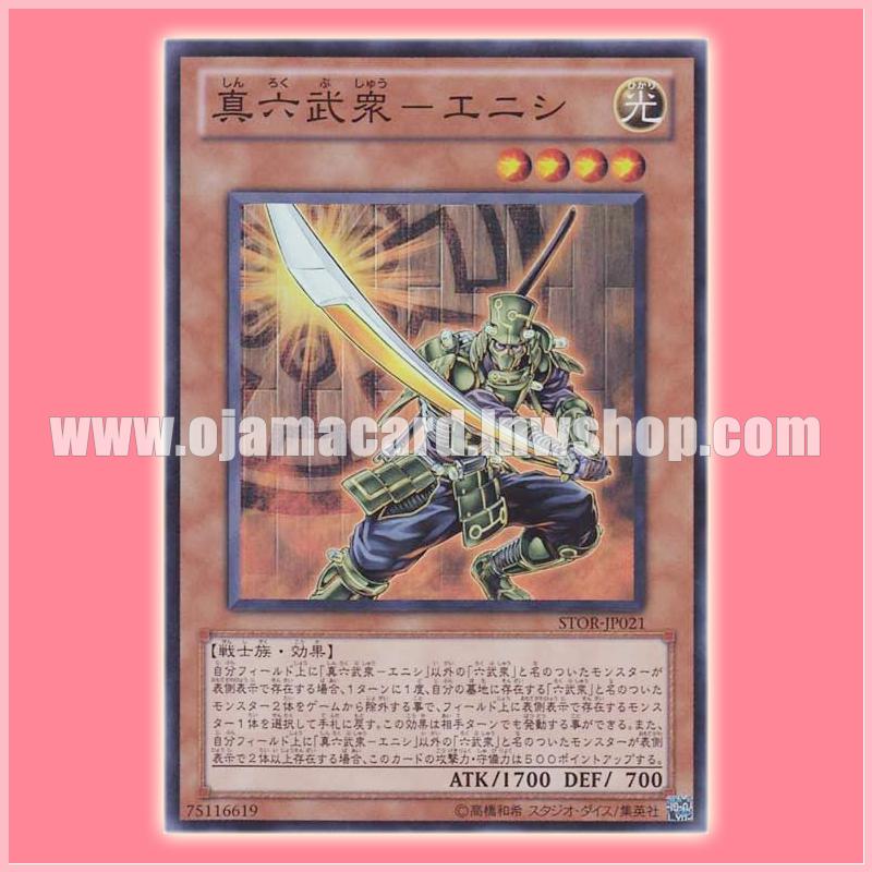 STOR-JP021 : Legendary Six Samurai - Enishi / True Six Warmen - Enishi (Super Rare)