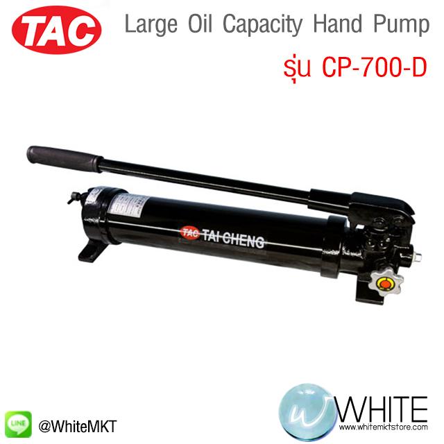 Large Oil Capacity Hand Pump รุ่น CP-700-2A ยี่ห้อ TAC (CHI)