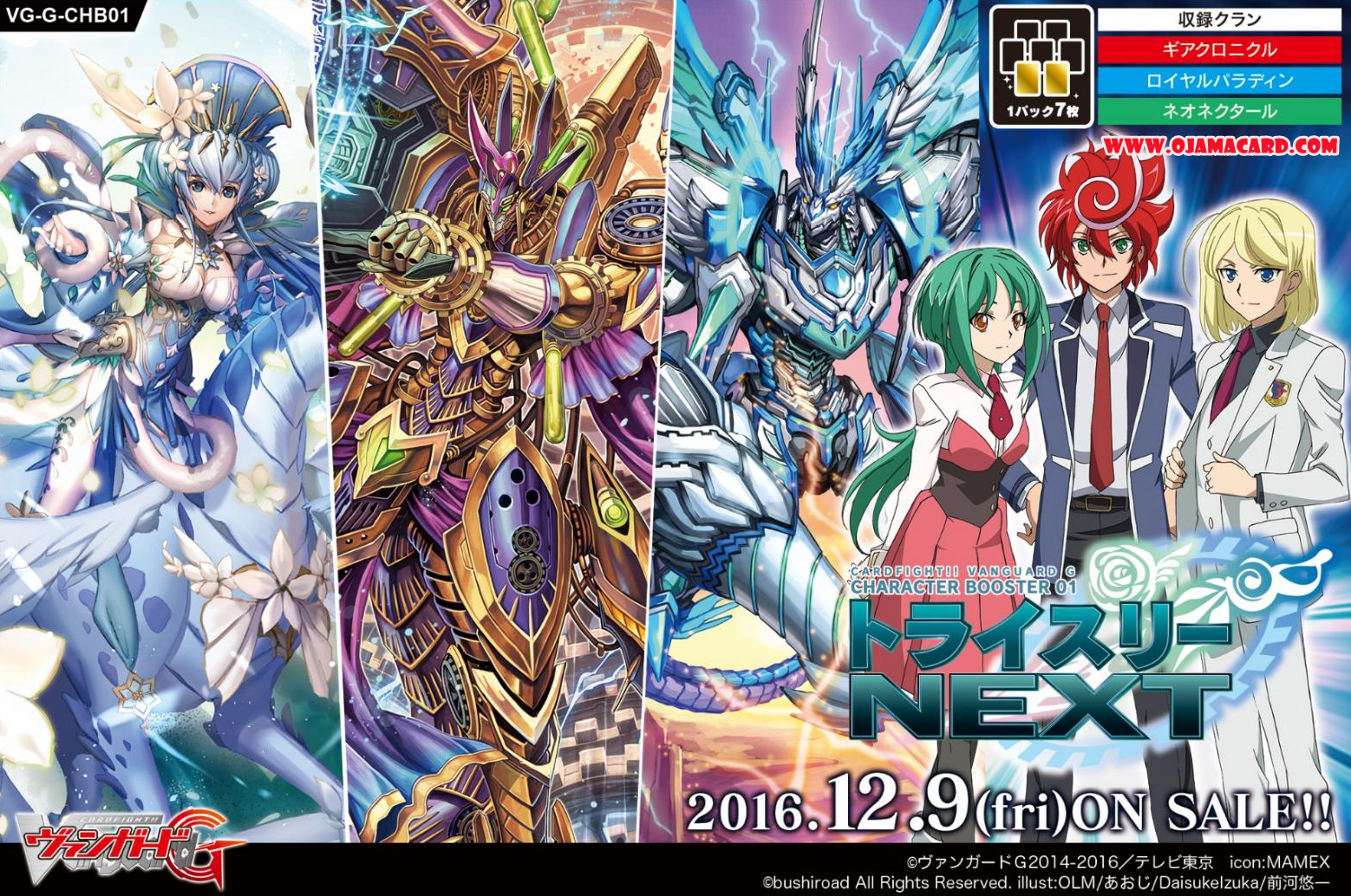 G Character Booster 1 : TRY3 NEXT (VG-CHB01) - Booster Box
