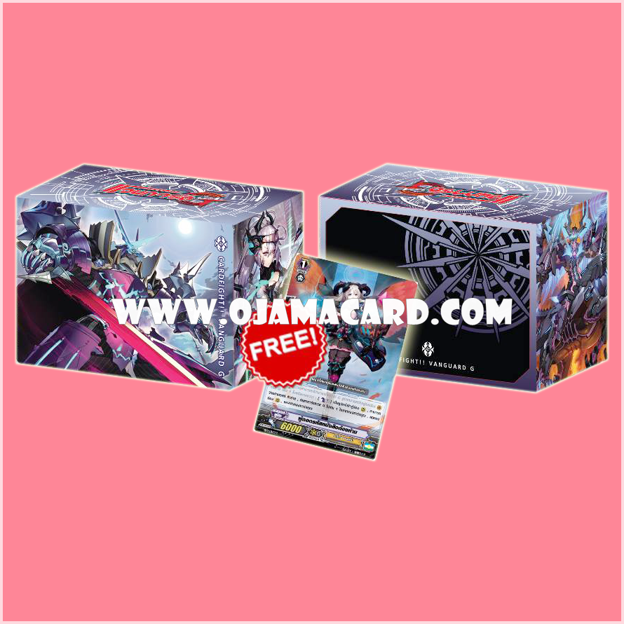VG Fighter's Clear Deck Holder Collection Vol.17 - Supremacy Dragon, Claret Sword Dragon + PR/0314TH : ผู้ถอดรหัสหนังสือต้องห้าม (Decipherer of Prohibited Books)