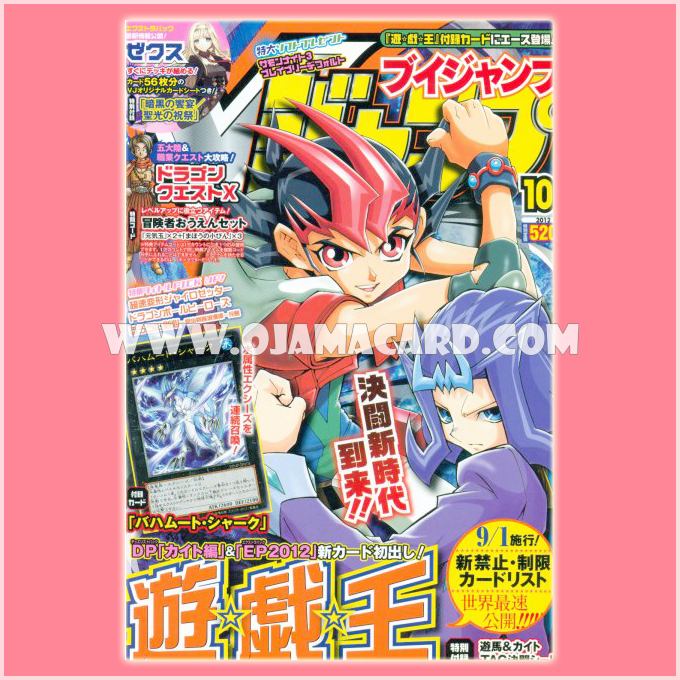 V Jump Magazine 10/2012 - No Card + Book Only