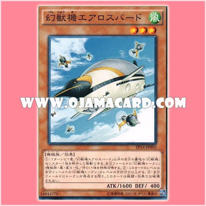 EP14-JP003 : Mecha Phantom Beast Aerosguin / Mecha Phantom Beast Aerosbird (Common)
