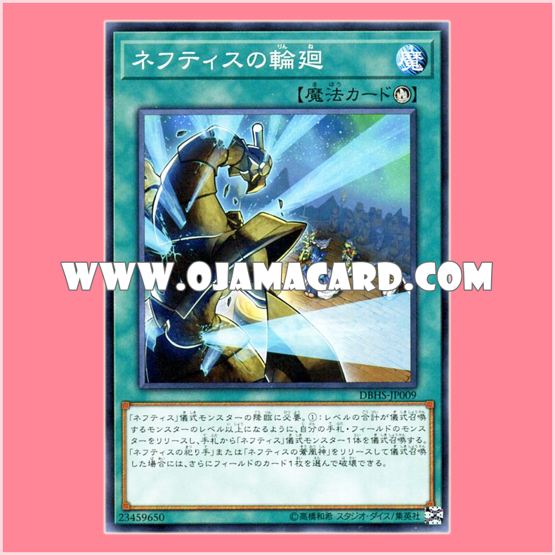 DBHS-JP009 : Rebirth of Nephthys (Normal Parallel Rare)