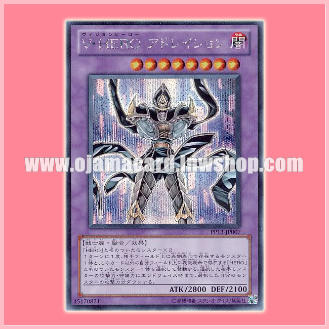 PP13-JP007 : Vision HERO Adoration (Secret Rare)