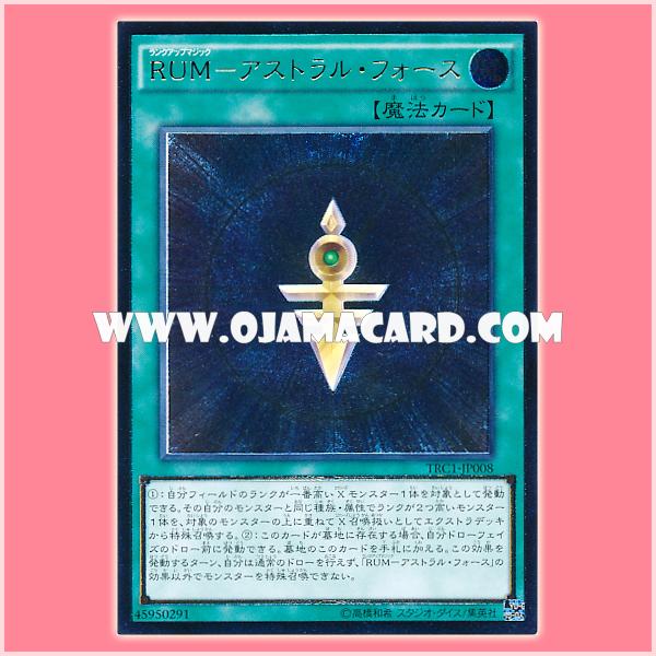 TRC1-JP008 : Rank-Up-Magic Astral Force (Collectors Rare)