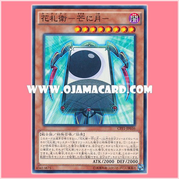 CPF1-JP036 : Cardian - Susuki ni Tsuki (Common)