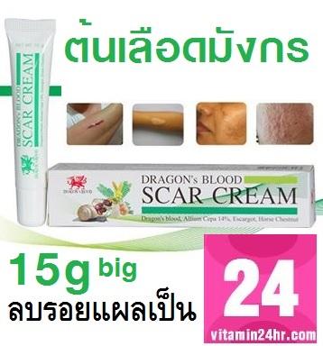 Dragon's blood scar cream 15 กรัม ดรากอน บลัด สการ์ ครีม รักษารอยแผลเป็น แผลผ่าตัด - หลอดเล็ก 15g ฟลอดใหญ่
