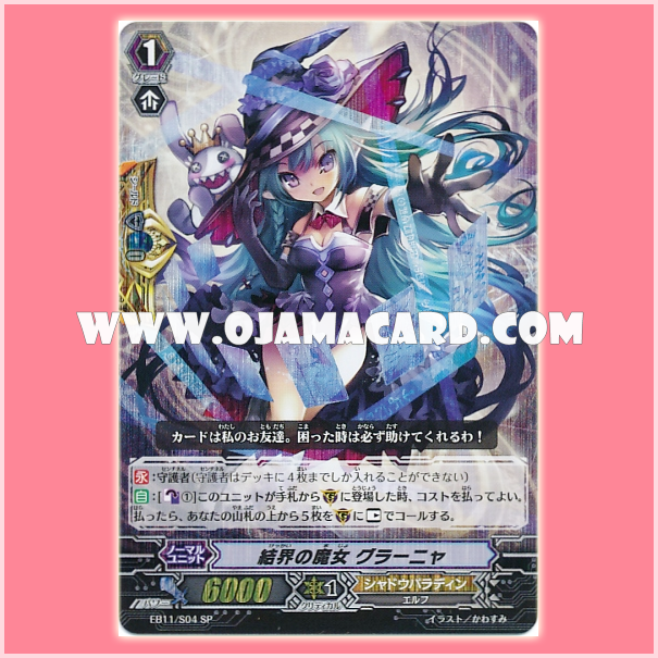 EB11/S04 : Barrier Witch, Grainne (SP)