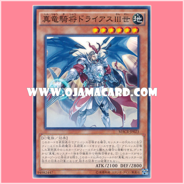MACR-JP023 : Draius the Third, the True Dracogeneral / Draius the Third, the True Dragon General (Common)
