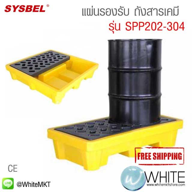 แผ่นรองรับ ถังสารเคมี รุ่น SPP202-304 ( Chemical Spill Prevention and Control )