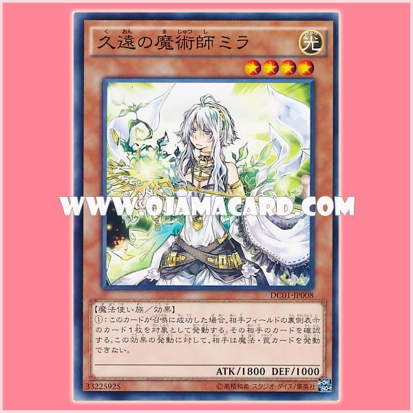 DC01-JP008 : Milla the Temporal Magician / Milla the Eternal Magician (Common)
