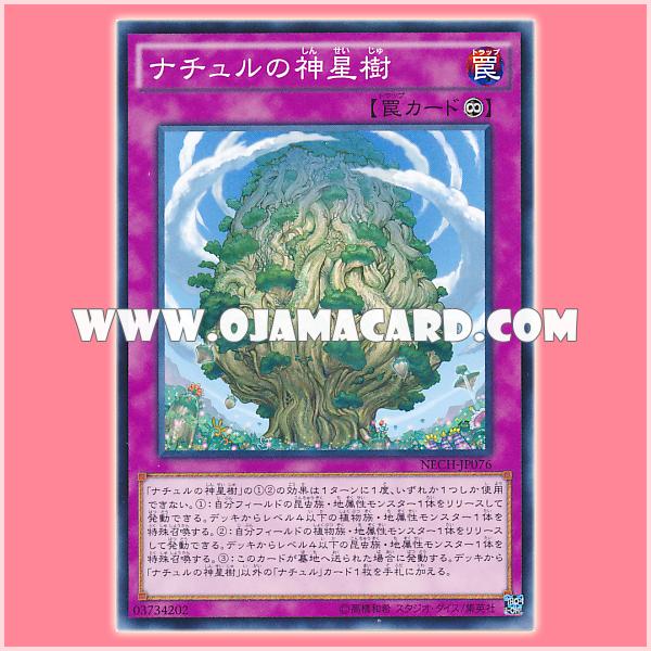 NECH-JP076 : Naturia Sacred Tree (Common)