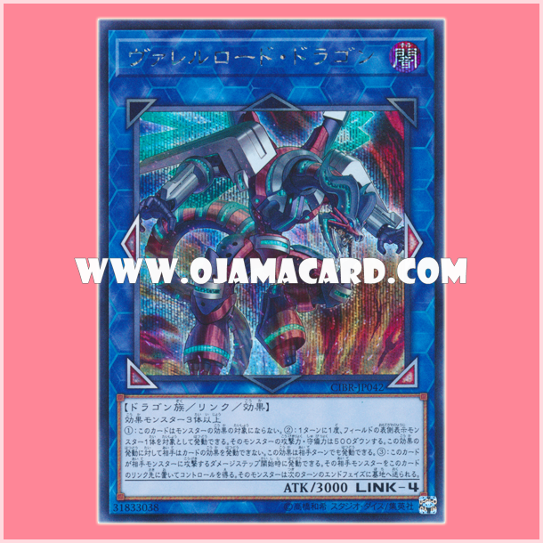CIBR-JP042 : Borreload Dragon / Varrelload Dragon (Secret Rare)
