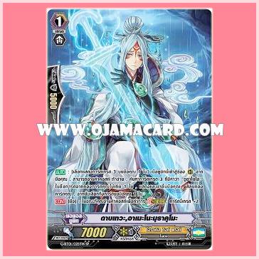 G-BT01/028TH : ดาบเทวะ, อาเมะโนะมุราคุโมะ (Divine Sword, Ame-no-Murakumo) - SP แบบโฮโลแกรมฟอยล์ ฟูลอาร์ท ไร้กรอบ (Full Art)