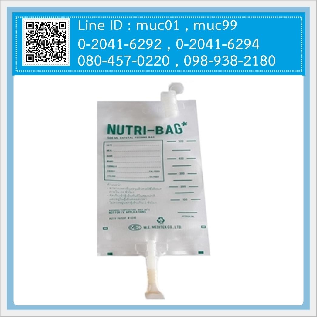 ถุงอาหาร 500 ซีซี (NutrI Bag)