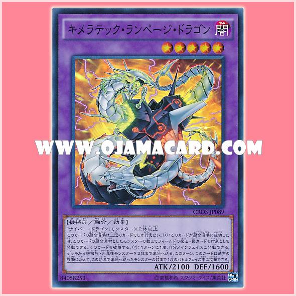 CROS-JP089 : Chimeratech Rampage Dragon (Super Rare)