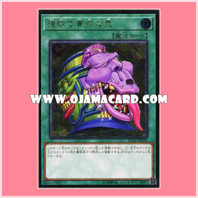 RC02-JP010 : Pot of Desires / Pot of Greed and Avarice (Ultimate Rare)