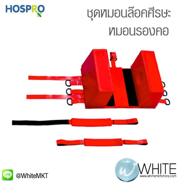 ชุดหมอนล๊อคศีรษะ หมอนรองคอ - อุปกรณ์เสริมกู้ภัย (YDC-7B2) by WhiteMKT