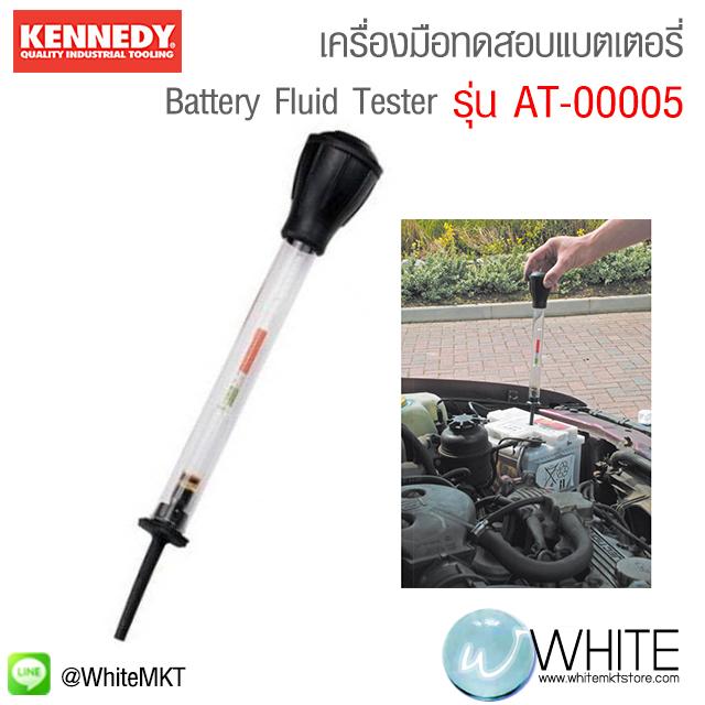 เครื่องมือทดสอบแบตเตอรี่ Battery Fluid Tester ยี่ห้อ KENNEDY ประเทศอังกฤษ
