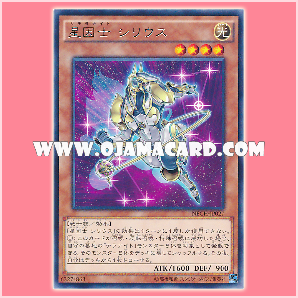 NECH-JP027 : Satellarknight Sirius / Satellaknight Sirius (Rare)
