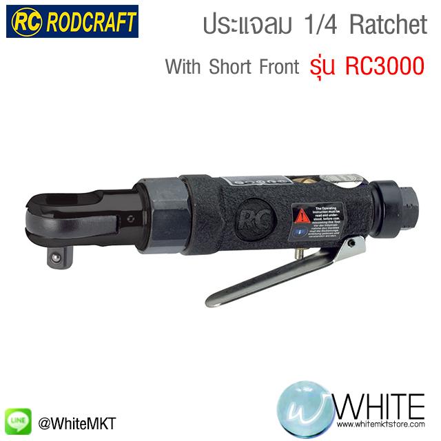 ประแจลม 1/4″ Ratchet รุ่น RC3000 With Short Front and Handy (Exhaust Hose Option) ยี่ห้อ RODCRAFT (GEM)